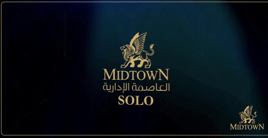 midtown solo مشروع كمبوند ميدتاون سولو العاصمة الادارية